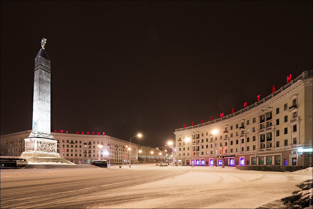 минск 2013