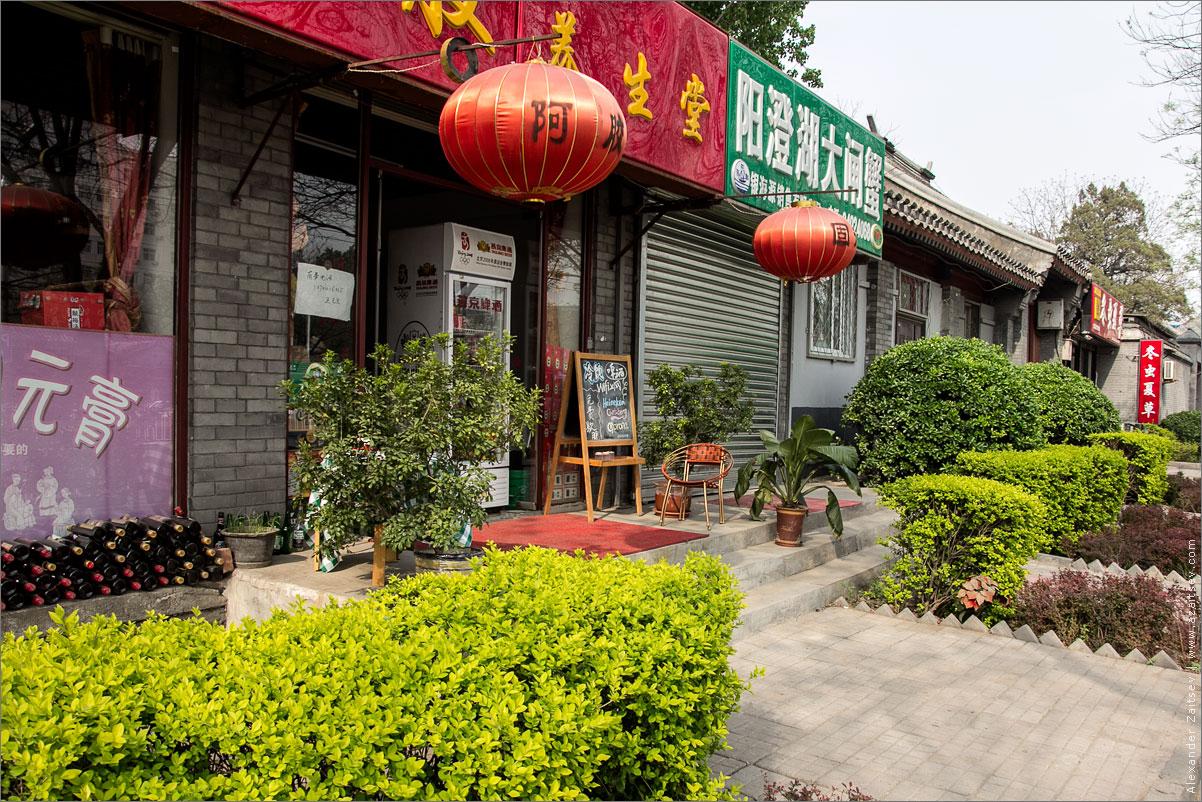 Китайские ресторан