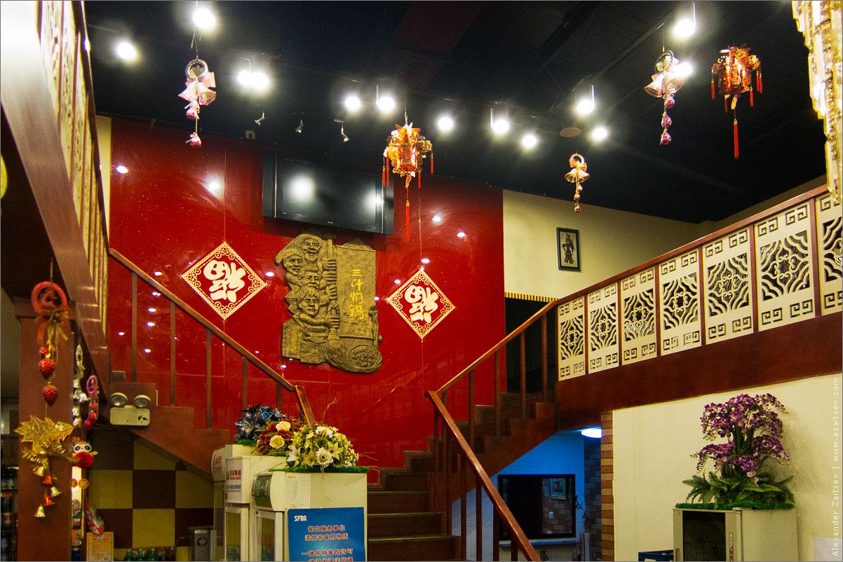 китайский ресторан внутри