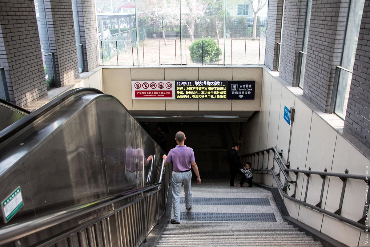 вход в метро Пекина
